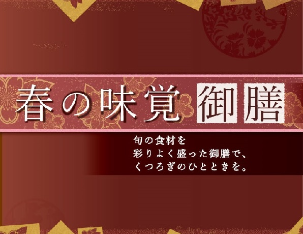 2018.04.03更新: 【フェアランチ】春の味覚御膳