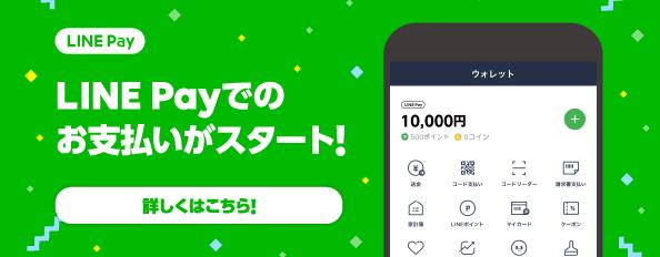 7/1~LINE Payでのお支払いがスタート!